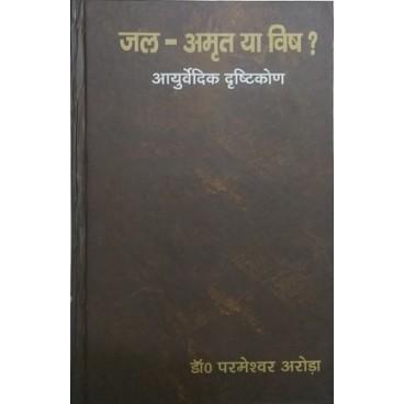Jal - Amrit ya Vish?